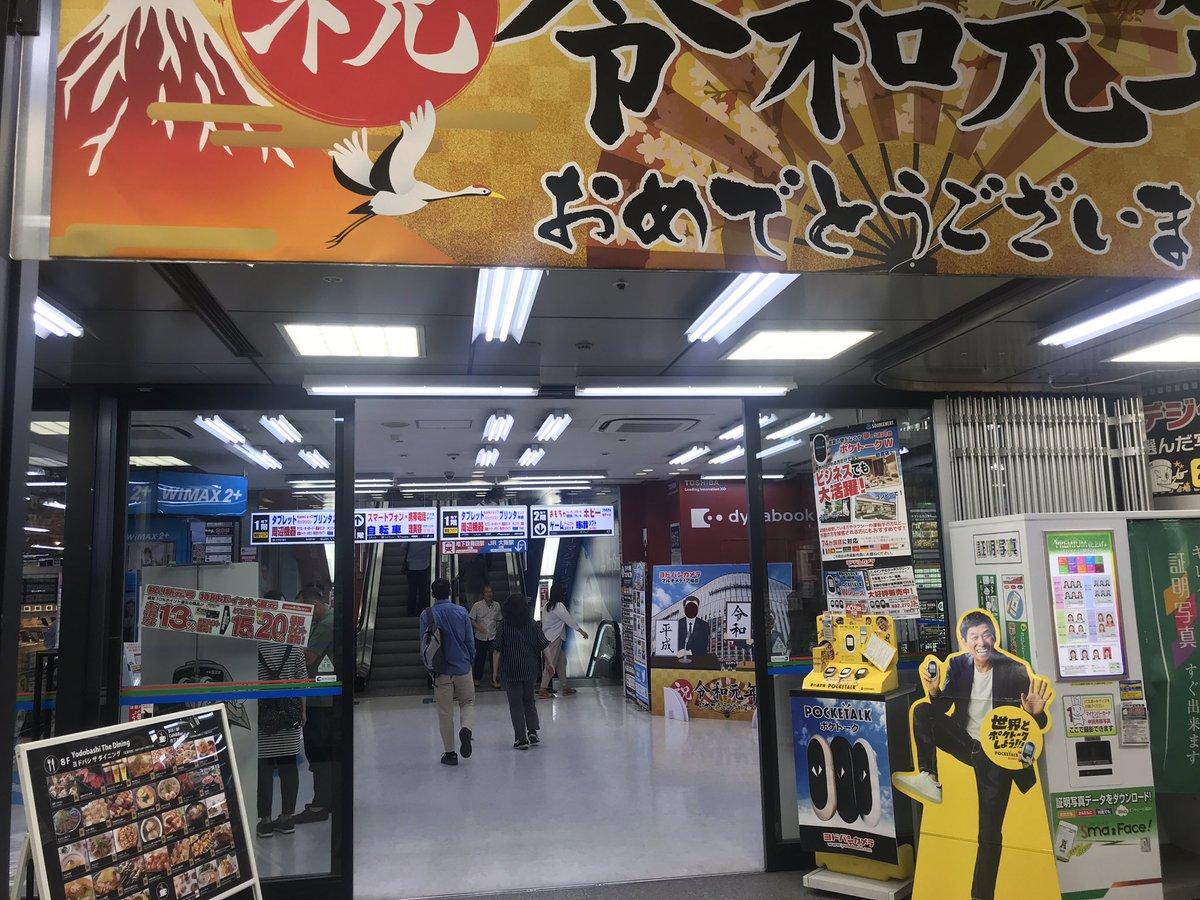 test ツイッターメディア - ポンバシ向かってるだけと阪神電車乗るつもりがJR乗っちゃったので大阪駅に着いた。 せっかくなのでここでも見ていこう https://t.co/PSKYr4wykh