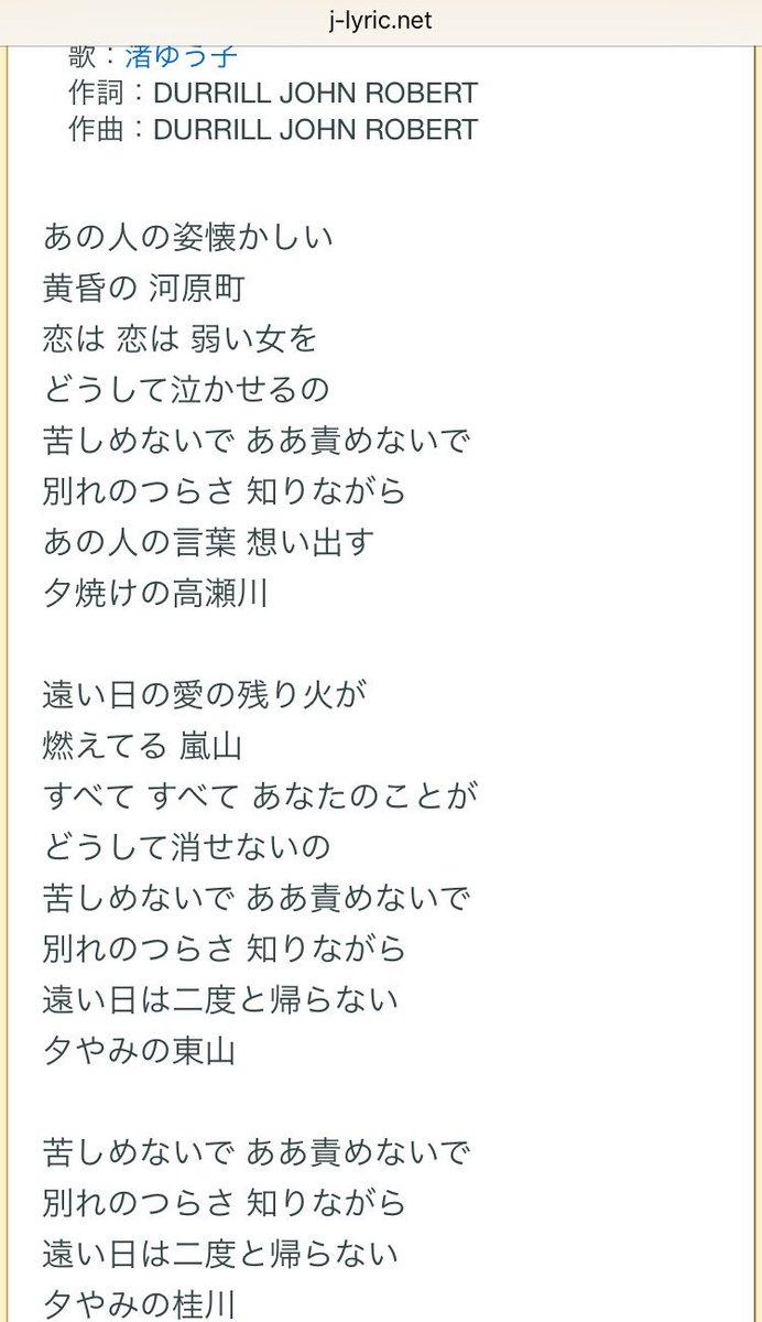 test ツイッターメディア - 『京都人の密かな愉しみ』の主題歌が「京都慕情」という曲で、これは1970年リリースの原曲を今聞いてみても、別段どうっちゅうことのない歌謡曲である(歌詞もやや凡庸だし)。しかしこれが阿部海太郎氏の編曲と武田カオリさんの歌唱を経た番組用のカバー版では、哀切の調べ豊かな大名曲に化けている。 https://t.co/AmkPDZy4j2