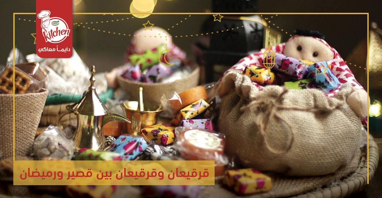 تابعي تغطية سلمى الميمني لقرقيعان من الكويت في تمام ال ٩:٣٠ مساء على مطبخ قودي لايف https://t.co/GacVhXMl52