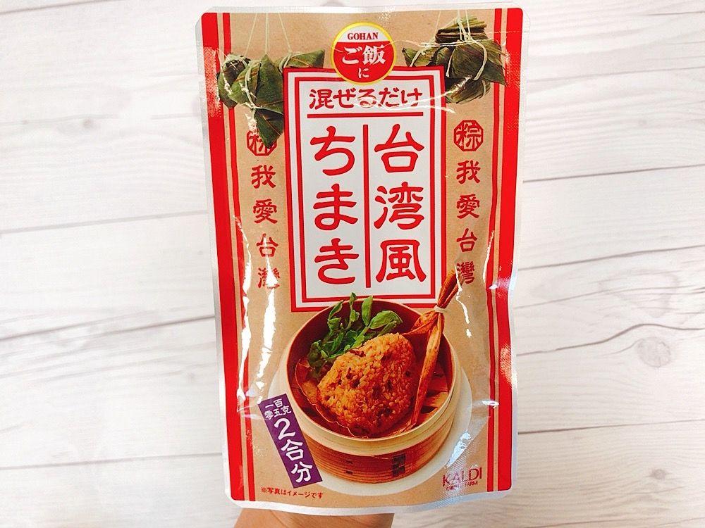 test ツイッターメディア - カルディで台湾風ちまきのソースが売っていたのですが、本当に手軽にちまきを作ることができて大満足!  白米に混ぜるだけで簡単にもちもち。  甘辛いタレがご飯にしみて美味しい!! https://t.co/d3l1sXwLT8 https://t.co/AKgF5vX3kX