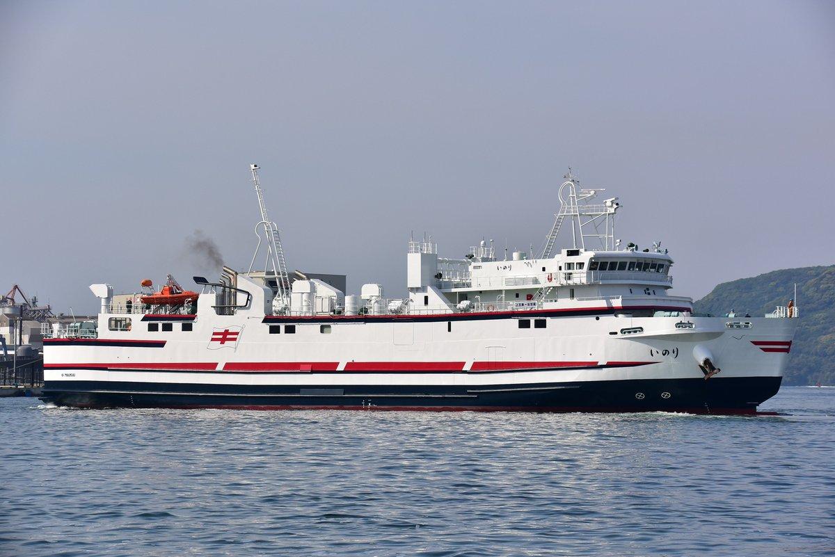 test ツイッターメディア - 就航前に撮ってました 九州商船「いのり」 九商のこのカラーめっちゃ格好良くないですか https://t.co/ujmg4CAA3d