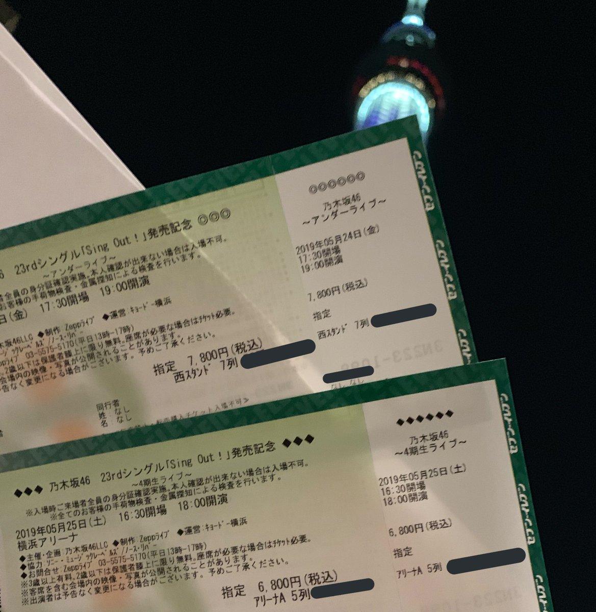 test ツイッターメディア - ザンビカフェ&スカイツリー離脱  帰る途中でアンダラと4期生ライブのチケット発券してきたんやけど、、、 アンダラはスタンド7列 4期生ライブはアリーナAの5列目!! 去年の名古屋全ツ以来のアリーナAだ笑 やばい、嬉しすぎる😊😊 https://t.co/epw0vGp4ne