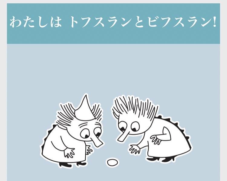 ムーミン キャラクター モラン