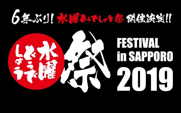 test ツイッターメディア - \水曜どうでしょう祭 FESTIVAL in SAPPORO 2019/ ⏰開催日:10/4(金)5(土)6(日) 📍会場:ban.K さっぽろばんけいスキー場 🎤出演:鈴井貴之、大泉洋、藤村忠寿、嬉野雅道  チケット、ツアー、ボランティアなどの詳細は5月中旬に公式サイトで発表予定!  https://t.co/m4esfTEwX3   #どう祭2019 https://t.co/XK66AzBmqL
