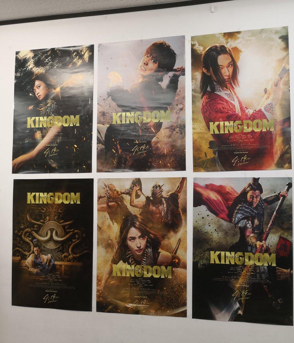 キングダム 映画 ポスター