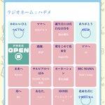 2019-5-12アタック25放送終了直後nort母の日母親大会