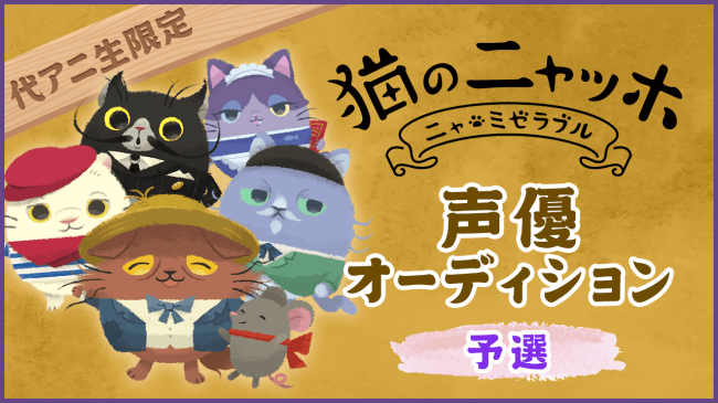 test ツイッターメディア - 『猫のニャッホ』新キャラ声優SHOWROOM内にてオーディション開始! https://t.co/Gqwdzpwb5g https://t.co/yclGEZ7ag6