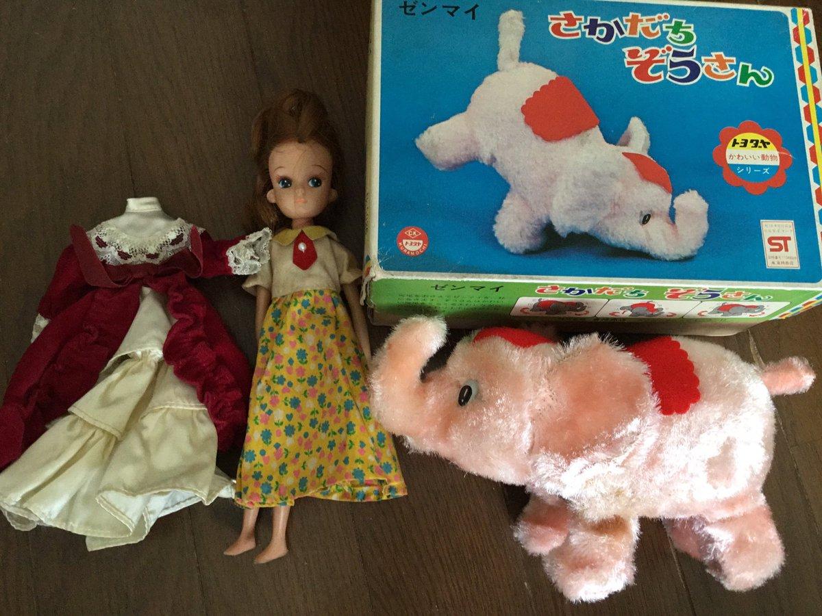 test ツイッターメディア - 西脇市のおもちゃ屋、てんぷる で最後に買ったおもちゃ。ゼンマイ式で動く「さかだちぞうさん」と、倉庫から救出されたばかりの古いリカちゃん。初代を持ってたよ、「小学二年生」の懸賞で当たって嬉しくて、いっぱい洋服作って遊んだ思い出。。。 https://t.co/06zNq72tLf