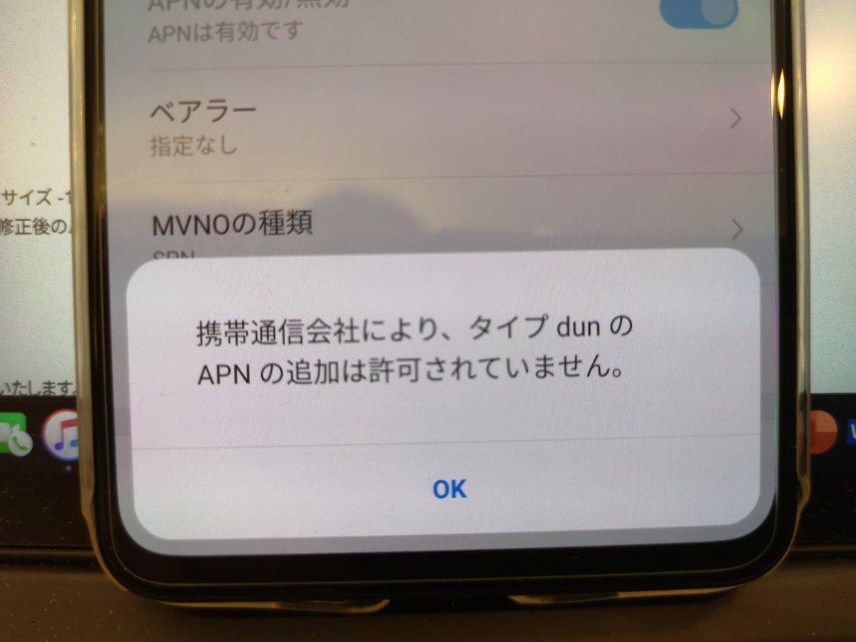 test ツイッターメディア - Xiaomi端末でSoftBank系大容量SIMを使う方は、ここに注意。 dunが追加できないことが新しい機種であり、このときテザリングが不調に(Mi8/9 Mix 2S/3)。 なので3枚目のここをSPNにする。  #fujiwifi #ivideo では障害有り #withwifi では使える。 https://t.co/VDytphv8H1