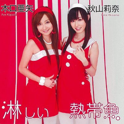 test ツイッターメディア - #nowplaying GIVE ME UP/木口亜矢 & 秋山莉奈 https://t.co/AuxH8kBV93