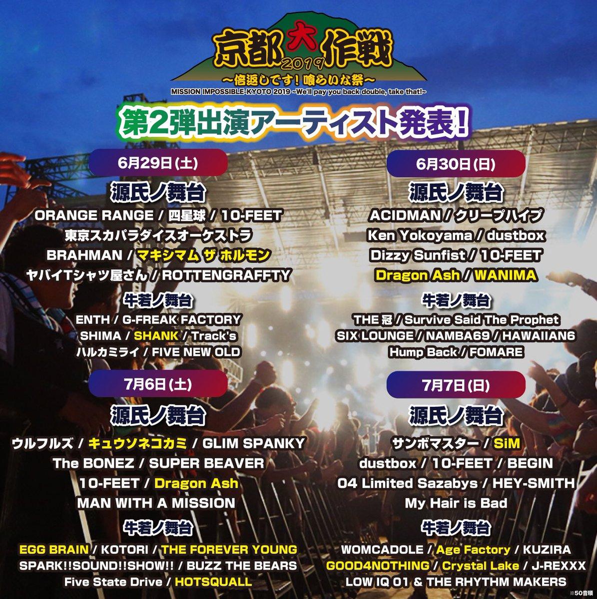 """test ツイッターメディア - 京都府立山城総合運動公園にて開催される""""京都大作戦2019~倍返しです!喰らいな祭~""""に出演決定! ホルモンの出演日は6月29日(土)となります。 詳細はホルモン公式サイトをご覧ください。 https://t.co/rVMHdB6JKO byミミカジル  #ホルモン復活したからって調子こいてフェス出過ぎ https://t.co/Hh2tH7rti4"""