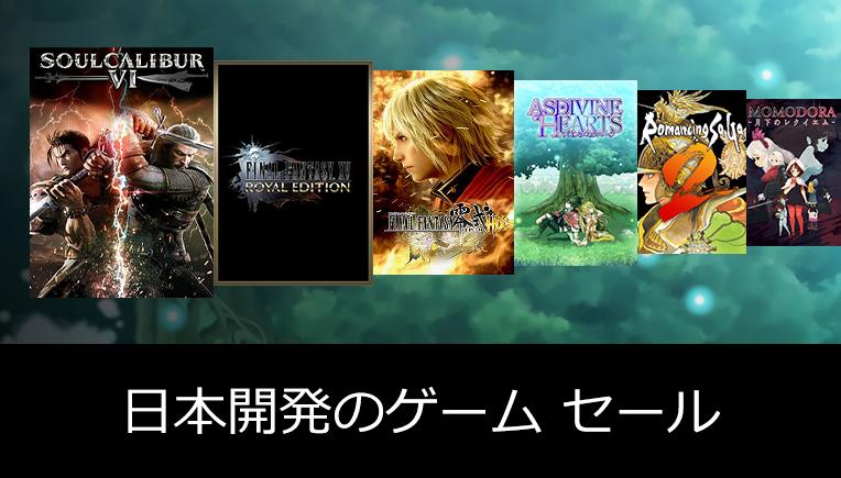 test ツイッターメディア - 5/20まで『日本開発のゲーム セール』開催! 『FINAL FANTASY XV』シリーズや、『SOULCALIBUR VI』、また多数の『アケアカNEOGEO』シリーズなどが、最大75%FF! 日本が誇るタイトルを堪能しよう。 https://t.co/Ji1qGuBt4x https://t.co/KDS0LNedDE