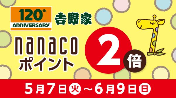 test ツイッターメディア - 【吉野家】 nanacoが吉野家でも使えるようになったよ! 期間中にご利用いただくと、通常200円(税込)で1ポイントのところ、2倍の2ポイントがたまるキャンペーンを実施中♪6月9日まで! 詳しくは→【PC・スマホ】https://t.co/TxFoHccdOP  #nanaco https://t.co/LGkoeNyxEO