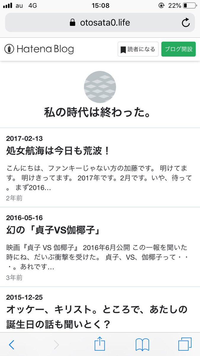 test ツイッターメディア - あれ?加藤はいねさんのブログ、URL変わってない…?新記事か…? https://t.co/EgSChBboOV