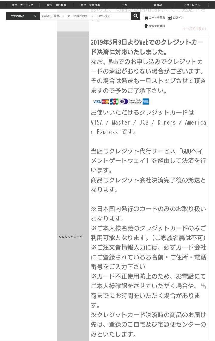 test ツイッターメディア - 【朗報】フジヤエービックWeb通販サイト こっそりとクレジットカード決済に対応する https://t.co/lITlDBr1rC