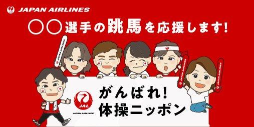 test ツイッターメディア - 私は、宮川紗江 選手の跳馬を応援します!「チュソビチナ いろいろあるかもしれませんが、私は応援しています!」 #jal体操ニッポン あなたもJALと一緒に #体操ニッポン を応援しよう。https://t.co/X0tLQGCsJo 参加はこちらから→  https://t.co/E9Q8OsaUq1 #応援メッセージ