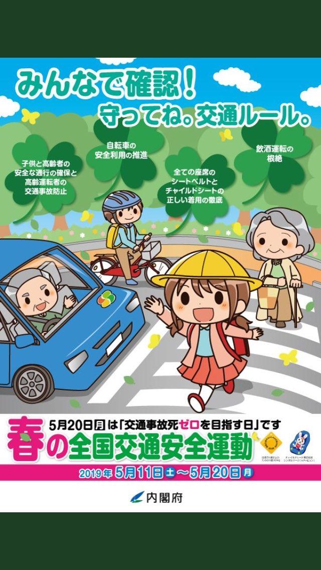 やつ な 安全 交通 簡単 ポスター