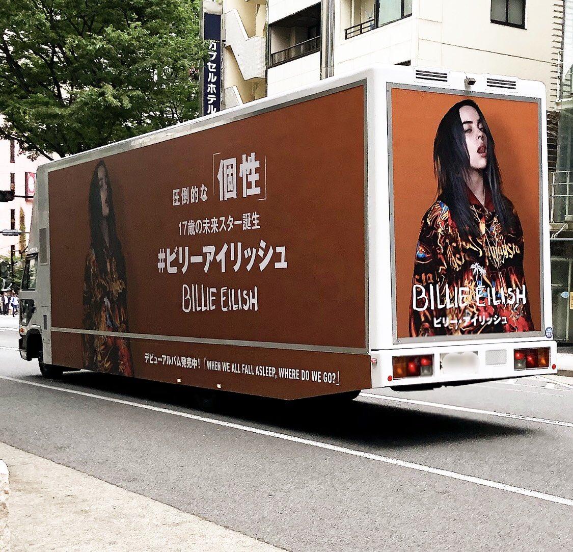 ビリーアイリッシュ アルバム 和訳