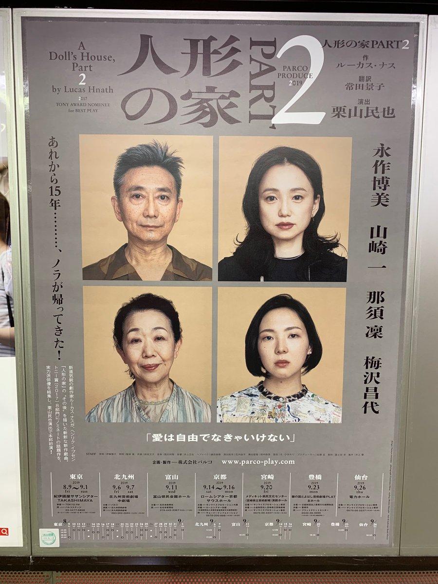 test ツイッターメディア - 新宿駅東口地下通路。。。化粧品のデジタルサイネージに戸田恵梨香さん登場!!!美しいです。╰(*´︶`*)╯♡ https://t.co/itnFPcV3T2