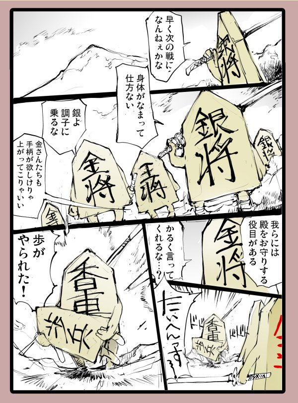 RT @burningblossom: 合戦、将棋軍! https://t.co/lQpUQe9qHo
