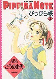 test ツイッターメディア - @kumoda0913 @moriharu1972 @Hirotman ちなみに「この世界の片隅に」のこうの史代さんが描いた「現代版すずさん」ともいえるキミ子が主人公の作品があります。  キミ子の憧れ以上の人がブル中野でした。 女性心をよく分かった作者さんです。 https://t.co/jowF3Ex7TB