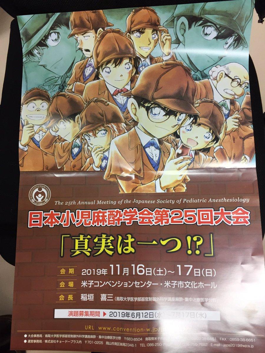 RT @yohsuke019: 日本小児麻酔学会のポスター。 コナンちゃん人気にあやかろうと...