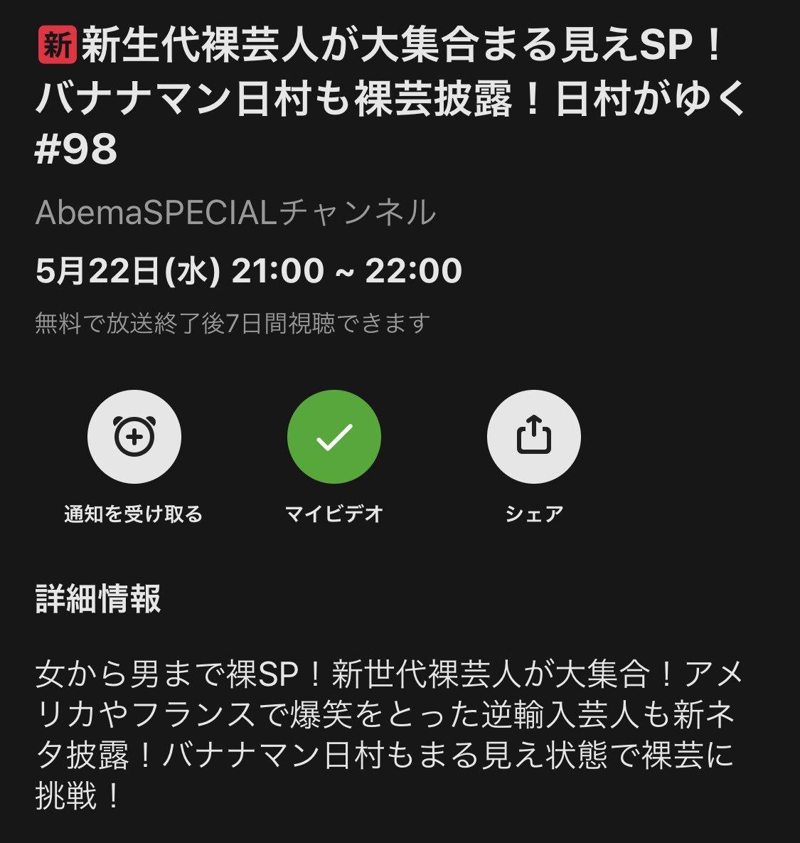test ツイッターメディア - 明日です! 5月22日21時からAbema TVにて 「日村がゆく」に出てます! 裸芸スペシャルです! 是非よろしくお願いします! https://t.co/B1aSd1CBfn https://t.co/7UP4l3jLqS