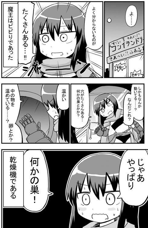 test ツイッターメディア - 日本征服できなそう  日本を狙う魔王がコインランドリーに転移  「何かの巣!」「こっわ」未知の文明にビビる漫画がポンコツかわいい https://t.co/G3QU1MjMgU https://t.co/yZmjb8sHoy