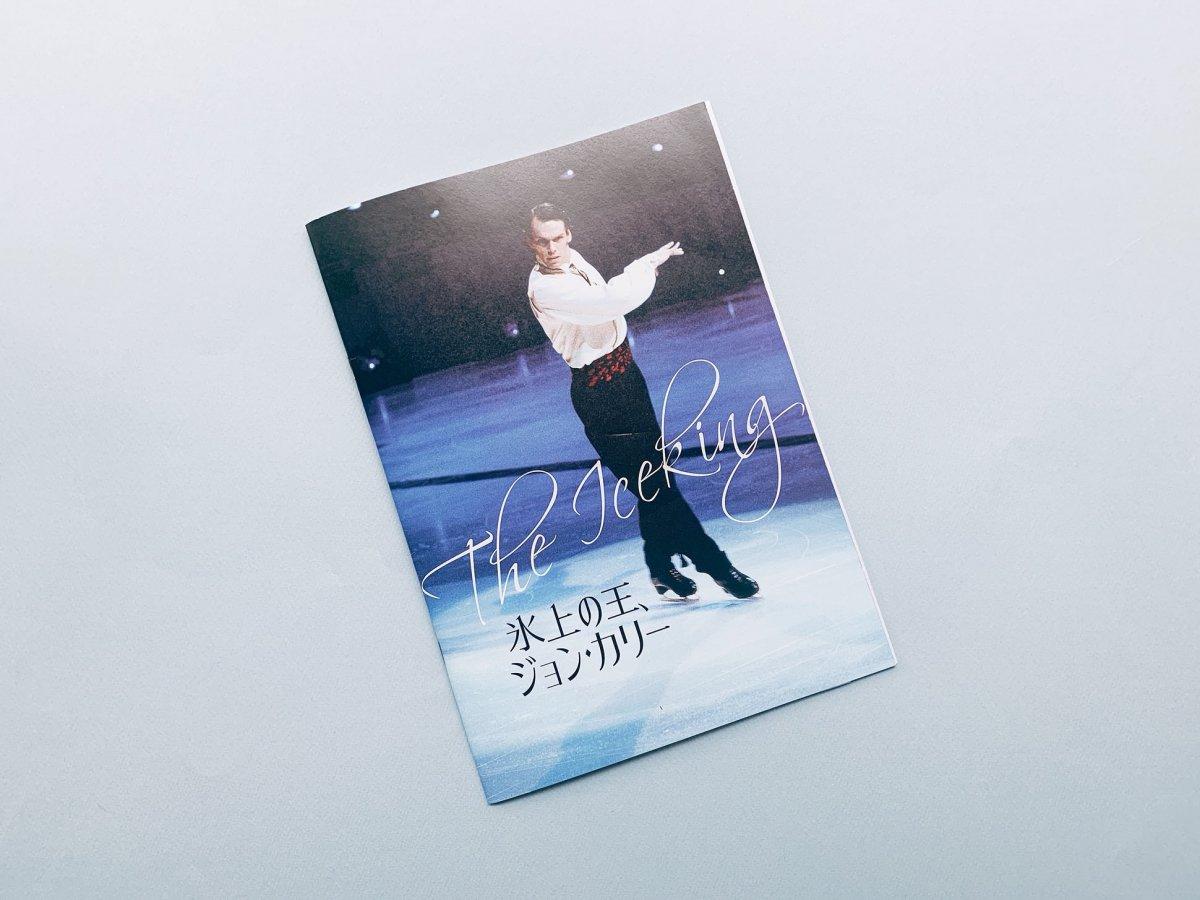 test ツイッターメディア - 話題の映画『氷上の王、ジョン・カリー』の字幕監修・学術アドバイザーを務めたのは、あの町田  樹さん!この企画ではフィギュアスケートにおける芸術性について深く語ります。聞き手は武田砂鉄さん。 https://t.co/nLxcabY9YG  #ジョン・カリー #町田樹 #武田砂鉄 https://t.co/Sp6XGzPk0F
