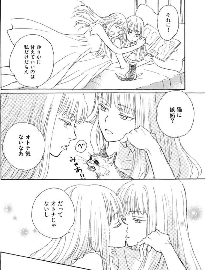 RT @kitakonno: ふたごっ子の猫じゃれ系キスですが #キスの日  「Lily lily rose」より(全2巻発売中〜)...