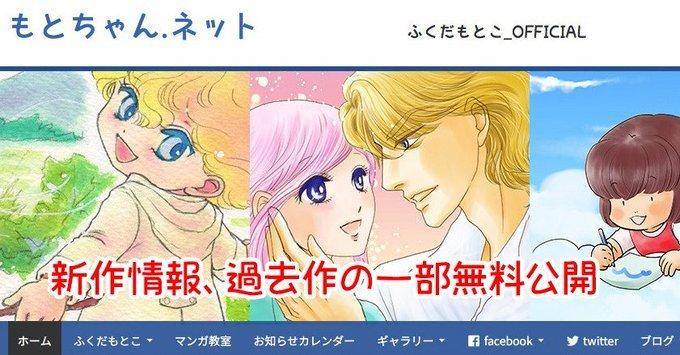 RT @motoofficial: 【定期】福田素子Officialサイト&Facebookページもよろしくです〜 https://t.co/Yq7iyrhyXJ...