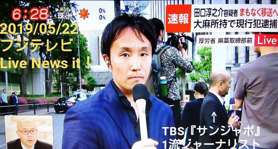 test ツイッターメディア - 1流ジャーナリスト 対決♡  サンジャポ vs Live News it!  #サンジャポ #LiveNewsit #TBS #フジテレビ #1流 #ジャーナリスト #田口淳之介  2019/05/22 石川テレビ https://t.co/5mrfXV9r4d