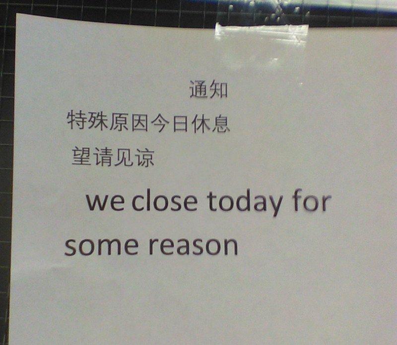 """test Twitter Media - We close today for some reason: Seen on an entry door in San Francisco: The Chinese says: tōngzhī 通知 """"notice"""" tèshū yuányīn jīnrì xiūxí 特殊原因今日休息 """"we are resting / closed today for a special reason"""" wàng qǐng jiànliàng 望请见谅 """"we hope that you… https://t.co/K0pR3MmRaj https://t.co/Hu51p7rpLr"""
