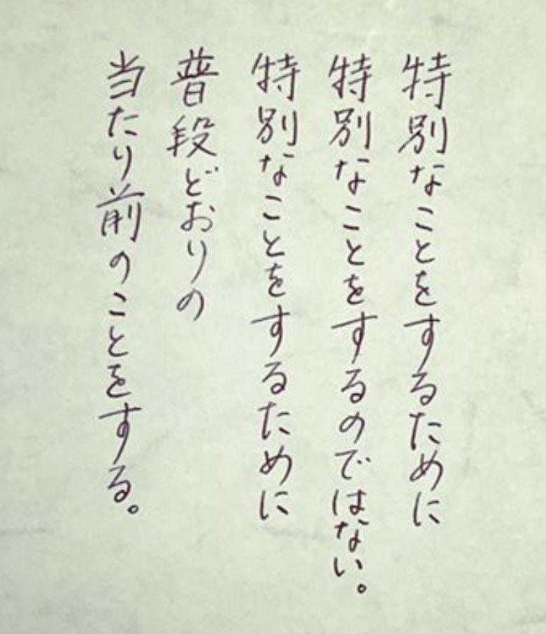 RT @kirimototakuya: 今日は、イチローさんのこの言葉が琴線にふれたので https://t.co/qST1IOkqet