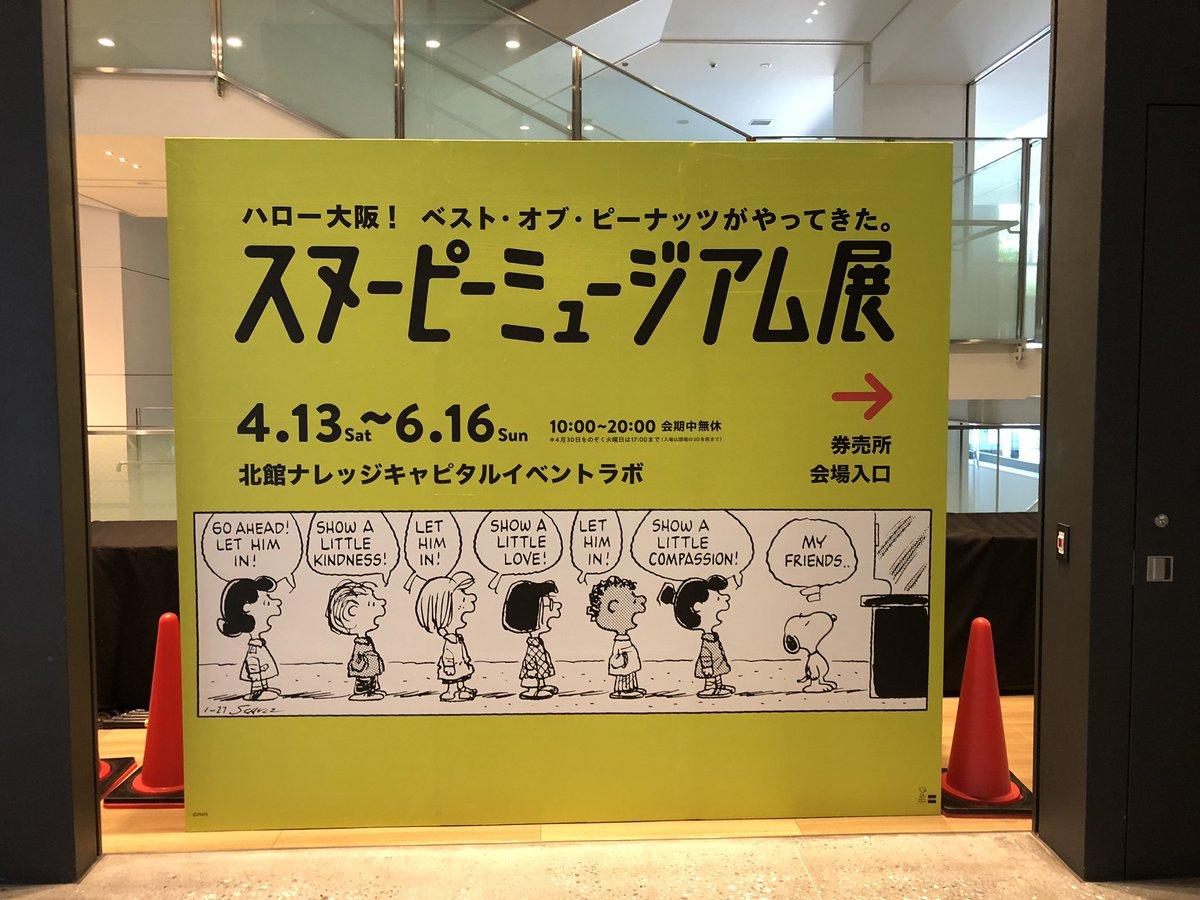test ツイッターメディア - 今日はスヌーピーミュージアム!! (っ ॑꒳ ॑c)ワクワク https://t.co/FQe7K7ipnQ