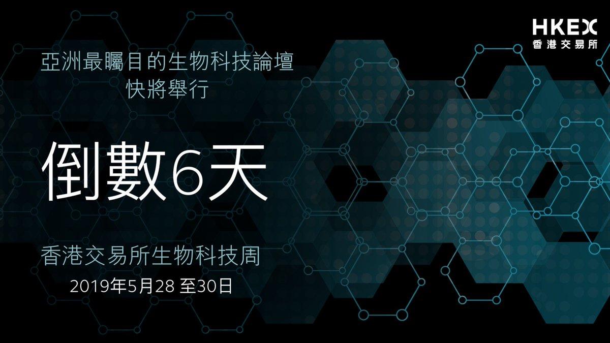 亞洲最矚目的 #生物科技 論壇將於6天後盛大舉行! 到時見! https://t.co/WPyHSmX9EA