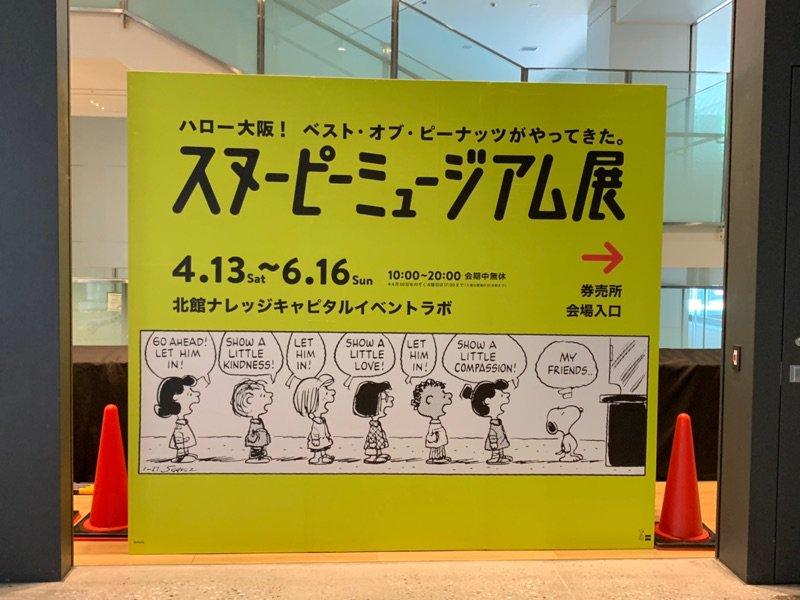 test ツイッターメディア - グッズ購入前にスヌーピーミュージアムに行ってきました♪ めっちゃ癒されたーーー♡♡♡ 東京のミュージアムも行ったことあるんだけど、その時売り切れてたグッズがあったり大阪限定があったり…で、目移りしたー👀💕 会期被って良かった楽しかった♡ https://t.co/uaiEQUvUuc