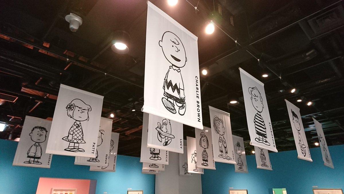 test ツイッターメディア - スヌーピーミュージアム展で「入口の写真撮っていいですか?」って聞いたら「スクリーン以外は中も撮影OKです(^^)」ってスバラシすぎる……!やっぱりこの時間に行ってよかった(*^^*) https://t.co/uJImSqm7Qa