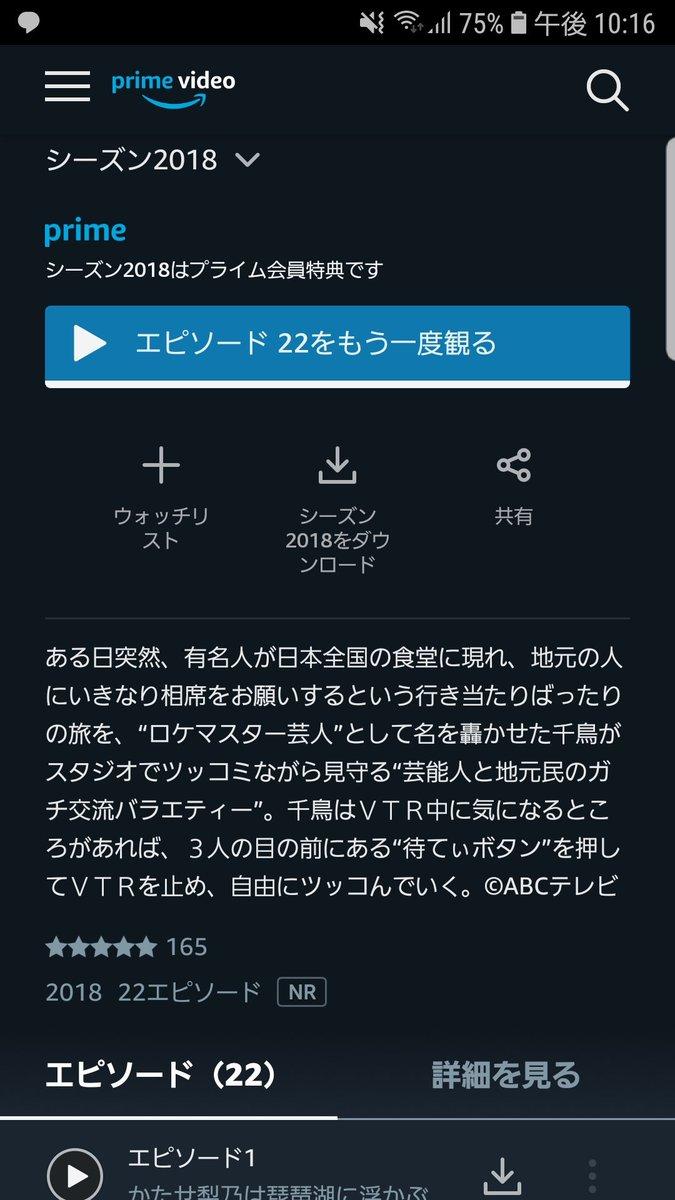 test ツイッターメディア - @koma199754 いろはに千鳥は埼玉テレビですね。 一応CSとかでたまにやってたり… ちなみに相席食堂は大阪のテレビ局です これの特徴は毎回キャスティングがアホ。信じられないくらいアホ。 絶対やめた方がいいだろって言う人をキャスティングしてるのを千鳥がつっこんでいく感じです。 https://t.co/NTVvAzH75E