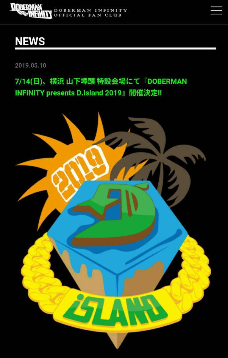 test ツイッターメディア - DOBERMAN INFINITY D.Island 2019 07/14(日)  横浜 山下埠頭 特設会場 グッズ無し3連 FC枠  急ぎです!!😭😭 知り合いの方が重複してしまったらしく、、😭 譲り先探してます〜!🙇♀️🙏 https://t.co/r2QRoSl9eB