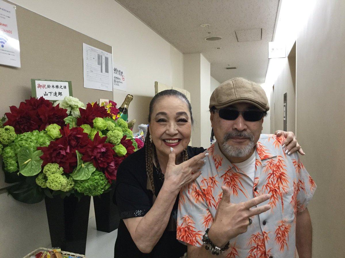 test ツイッターメディア - 鈴木雅之さんのコンサート。今夜は日延べになりましたけれど、久しぶりに桑マンさんにお会いしました。桑野信義さん、とってもお元気そうで、8月は志村けん一座の第14回公演「志村魂」が、明治座で8月2日から始まると教えて頂きました。桑マンさんと、マーチンさんの全快を願って「イェ〜〜イ‼️」 https://t.co/WcUNo7GM1n
