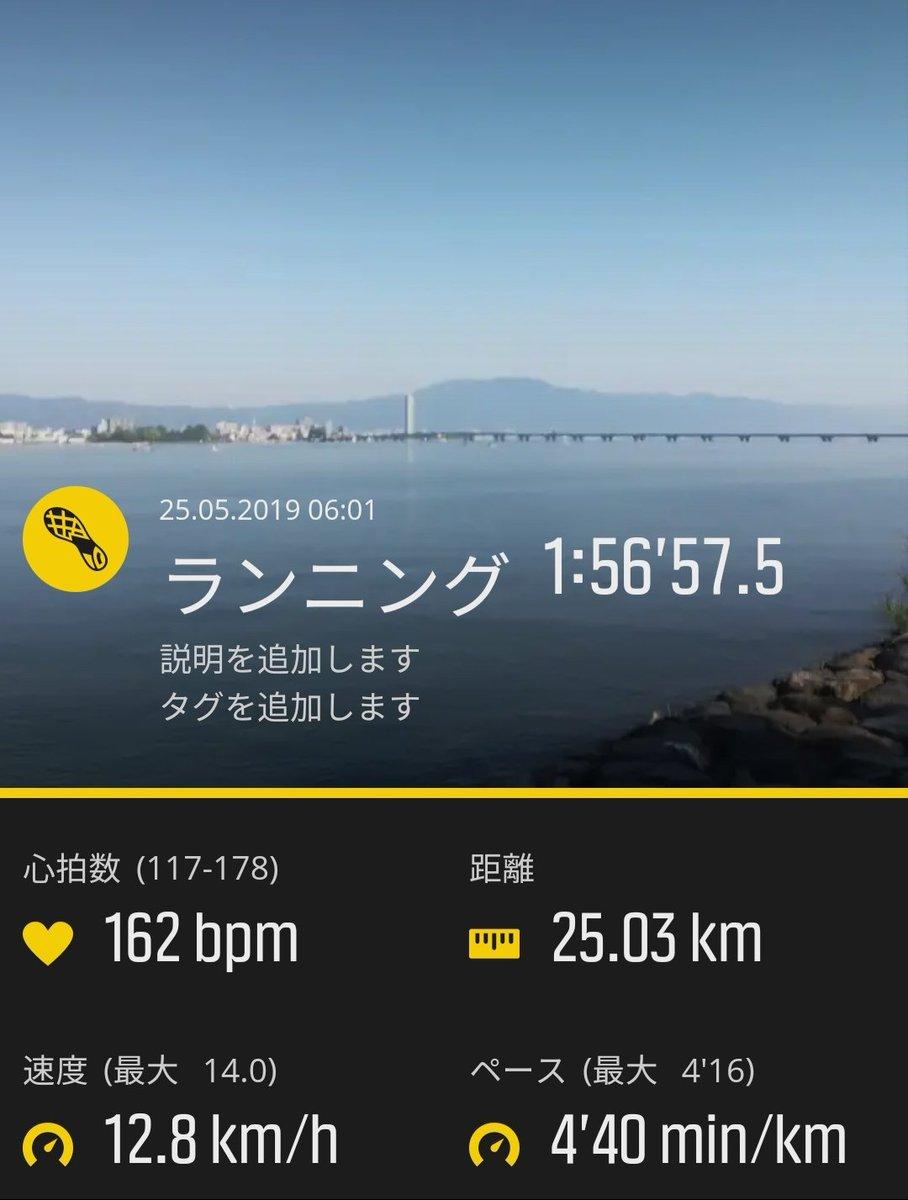 test ツイッターメディア - 北海道マラソンまで100日切った👊  暑熱順化に向け、走り込み開始☀  まだまだカラダがついて行けない( •̀ㅁ•́;)  いつもペースで、心拍数170オーバー💧 21kmで水浴びて冷却、なんとか帰宅!  週末レースの方、ムリない程度でファイト☀ https://t.co/ooKGgYW7YR