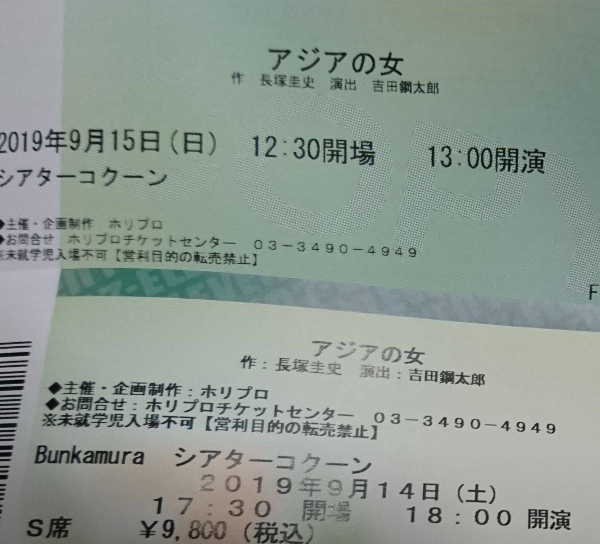 石原 さとみ 舞台 アジア の 女 チケット