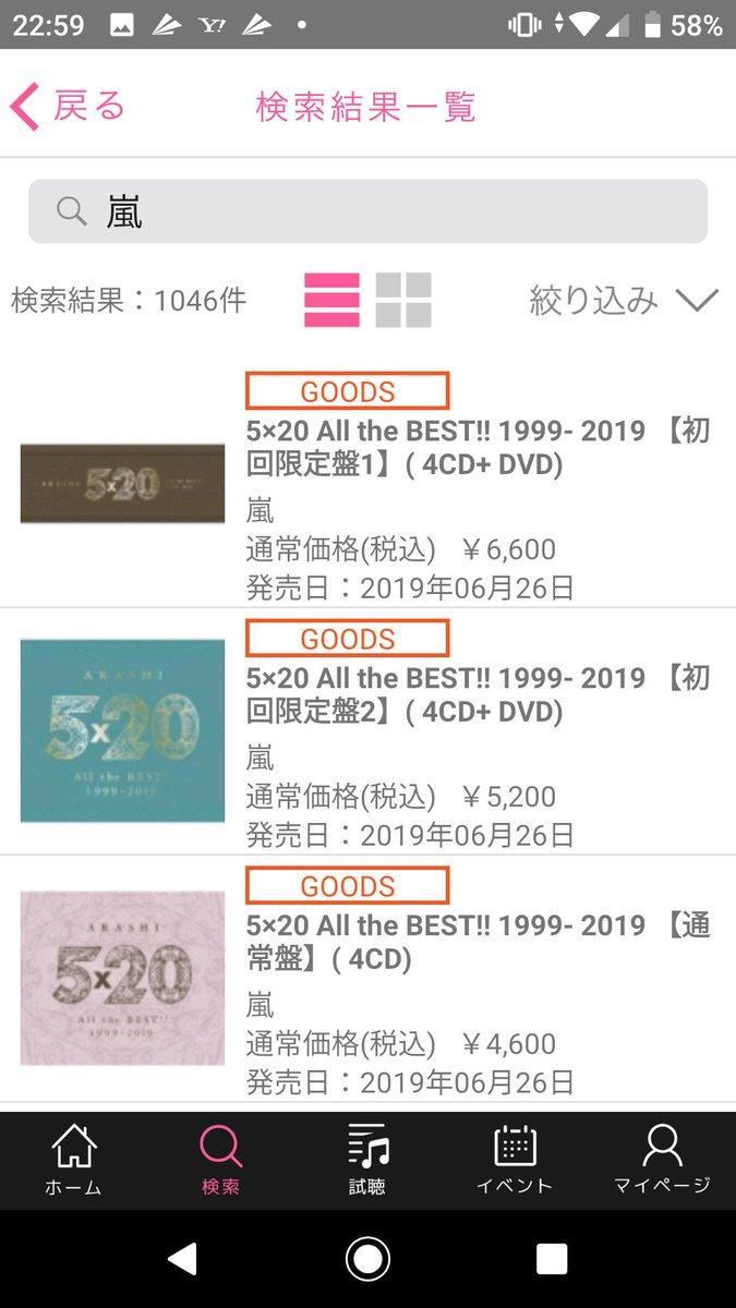 嵐 5×20 アルバム予約 再開
