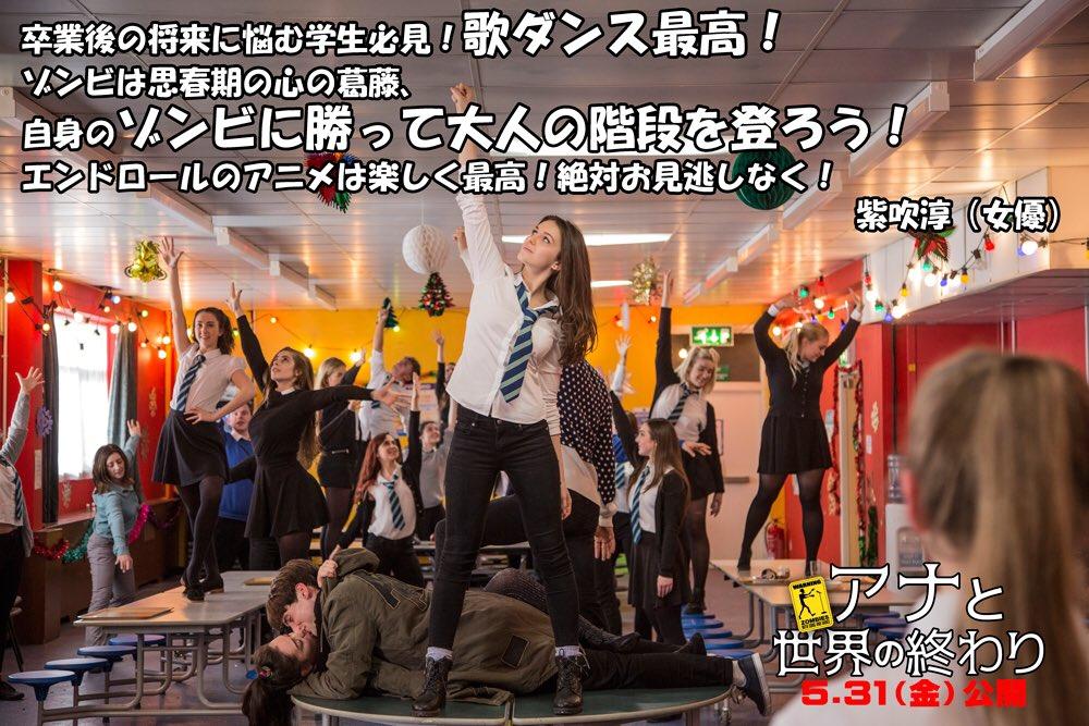 test ツイッターメディア - \ 🗯コメント到着!🗯 /  ミュージカルの大先輩💕女優の紫吹淳さんから学生必見🏫なコメント到着‼️  #アナせか #アナと世界の終わり 5.31全国感染💥 https://t.co/Q4Rvcj52Om