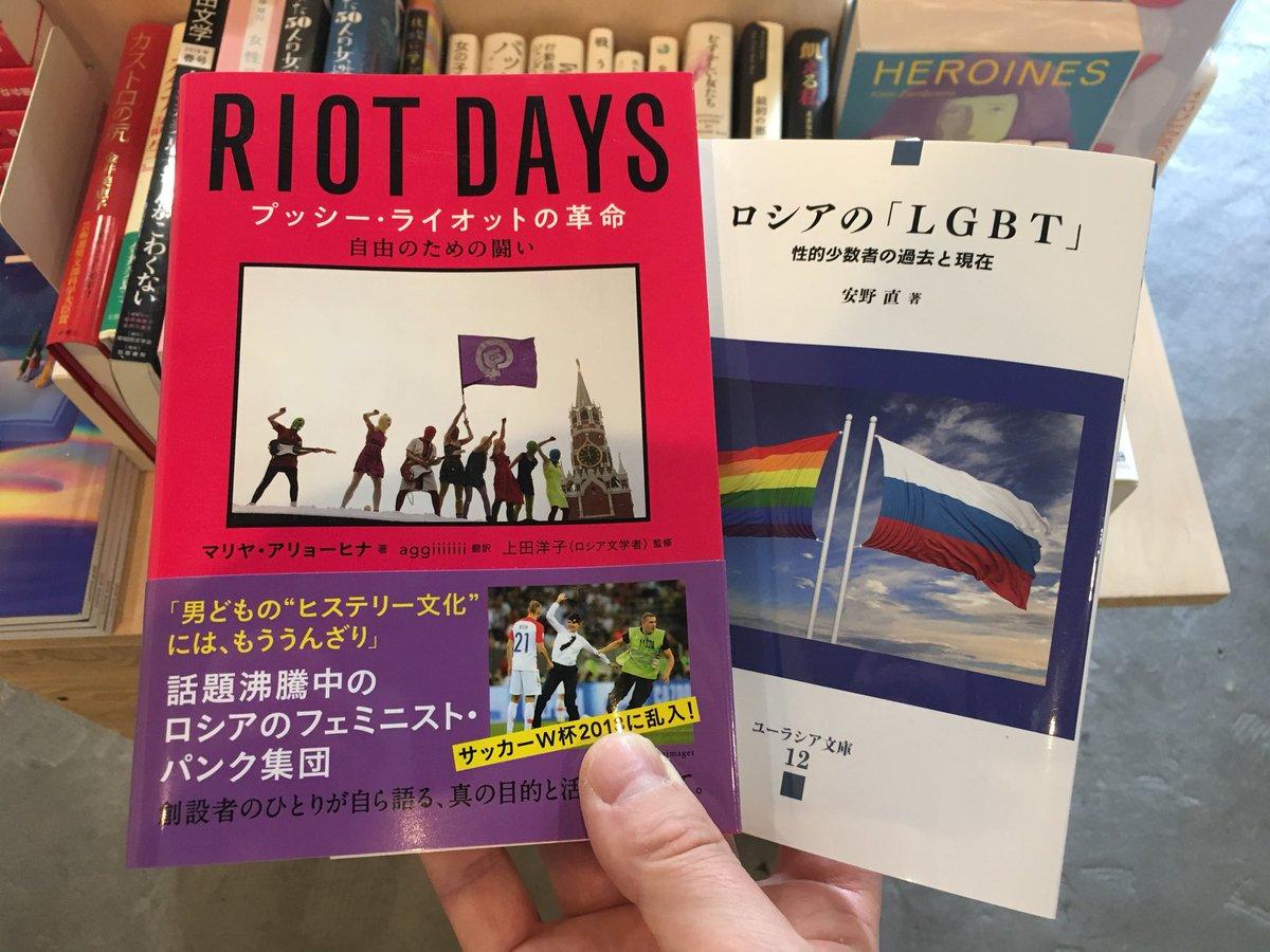 RT @rebelbooksjp: 『プッシー・ライオットの革命』と『ロシアのLGBT』合わせてどうぞ。 https://t.co/9PQBTTpUuu