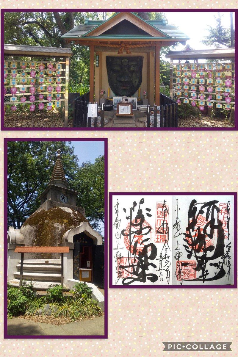 test ツイッターメディア - 朝一から、上野の東京国立博物館で特別展「国宝東寺」を観覧に出かけて、上野公園周りでまだ参拝していなかった #上野大仏殿、#パゴダ薬師堂、#五條天神社、#花園稲荷神社 各々参拝・ #御朱印 を頂きました。流石、立体曼陀羅は圧巻で見とれてしましました。🙏 https://t.co/aXtjERwUu8