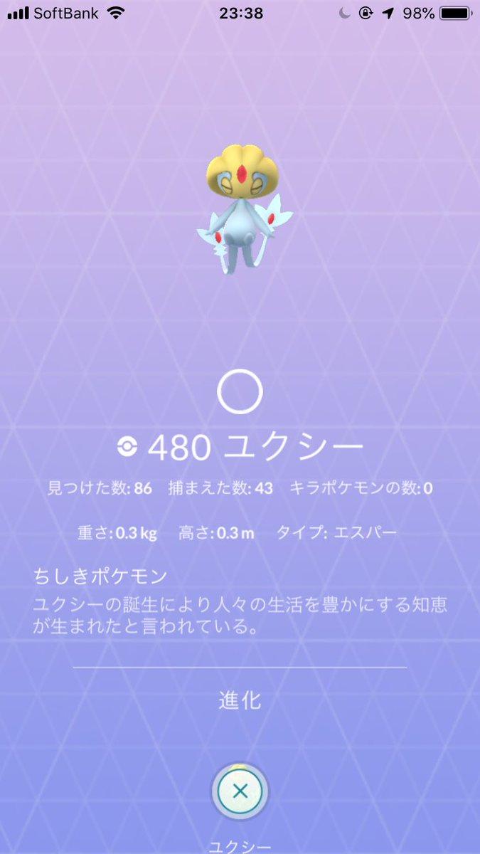 ポケモンgo ユクシー 野生
