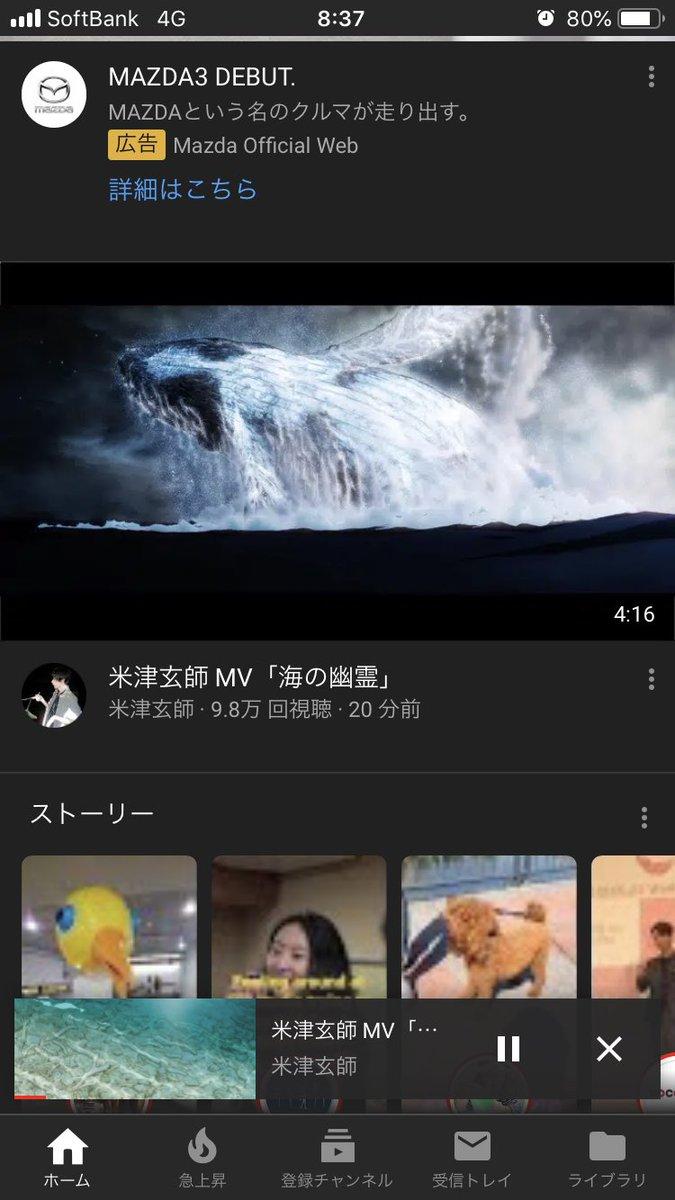 海の幽霊 mv