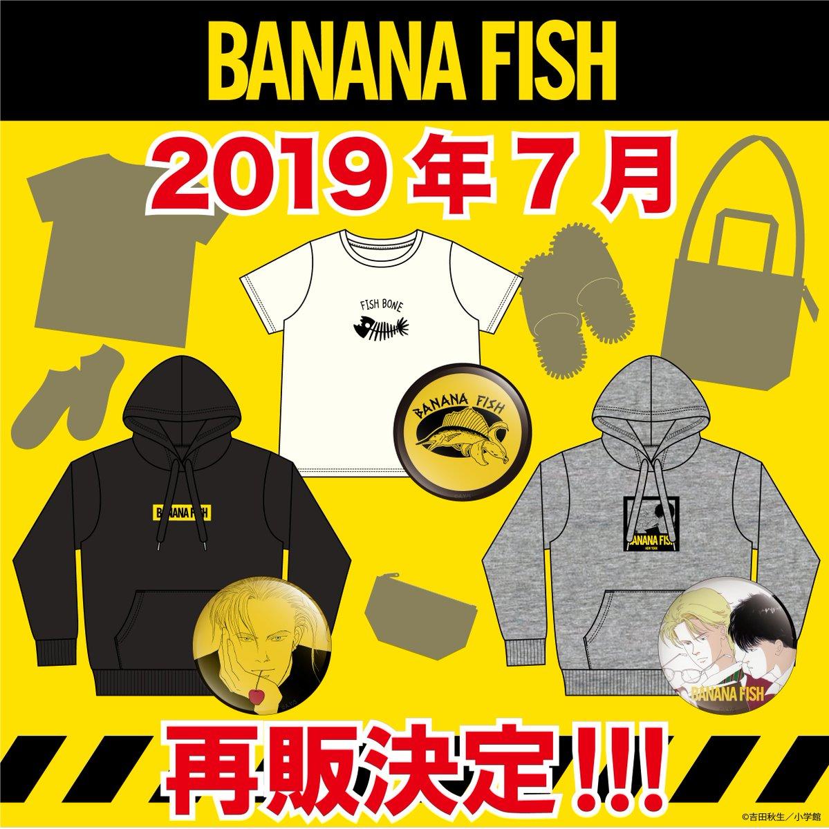 test ツイッターメディア - BANANA FISHのレディースアイテムが全国のアベイルにて再販決定! 大好評につき、新アイテムも販売決定! 今後の情報をお楽しみに! #BANANAFISH #バナナフィッシュ #Avail #アベイル https://t.co/d27onwjBIs